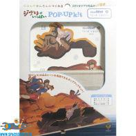Castle in the Sky (van Studio Ghibli) pop-up kit