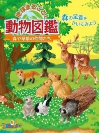 Re-Ment Evergreen Forest Animals complete set