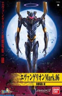 Evangelion: 2.0 Evangelion Mark. 06 (new movie)