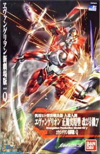 Evangelion: 3.0 Evangelion production model custom type-02 gamma