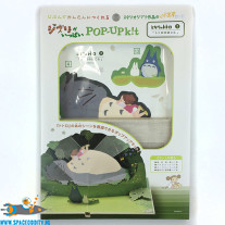 Totoro (Studio Ghibli) pop-up kit nr 2